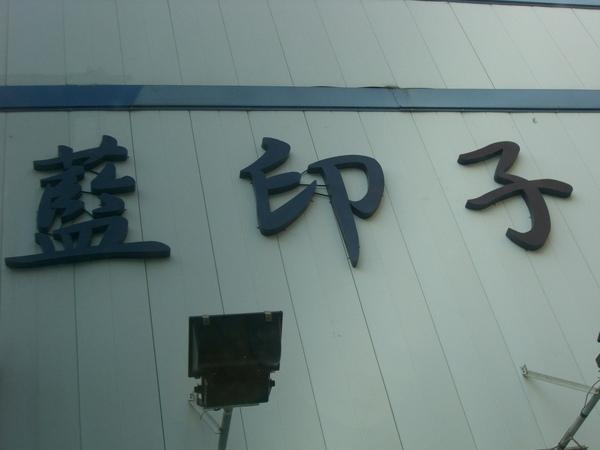 CIMG3917.JPG
