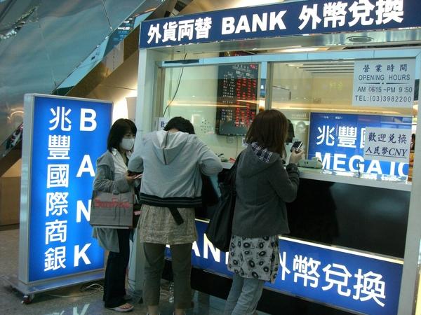 004出境後兌幣處.JPG