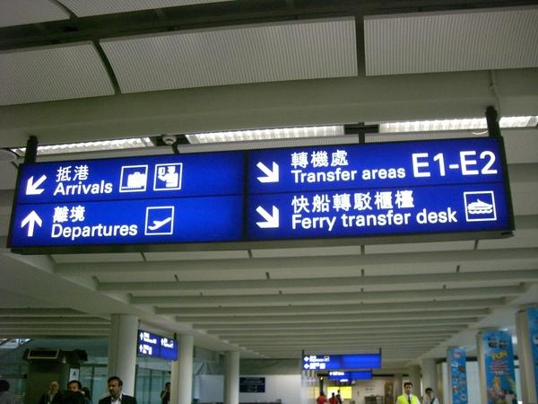 028香港機場.JPG