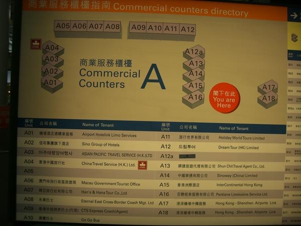032香港機場A區.JPG