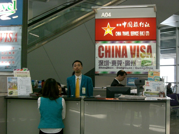 033香港機場中國旅行社.JPG