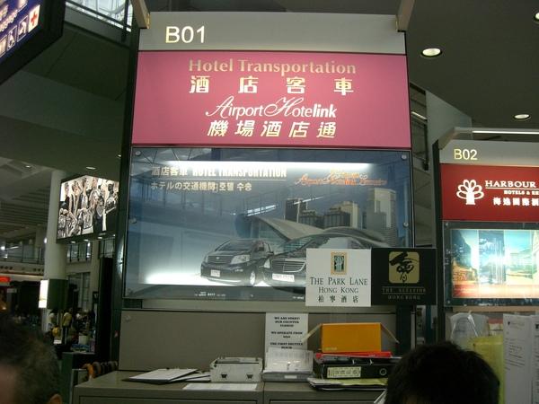 036香港機場 hotel link櫃臺.JPG