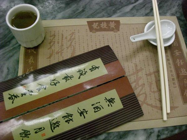 080中環黃枝記餐具.JPG