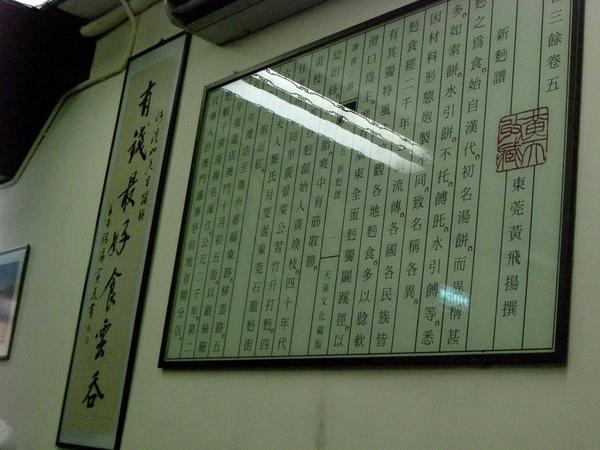 082中環黃枝記店內對聯.JPG
