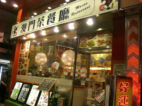 157銅鑼灣澳門茶餐廳.JPG