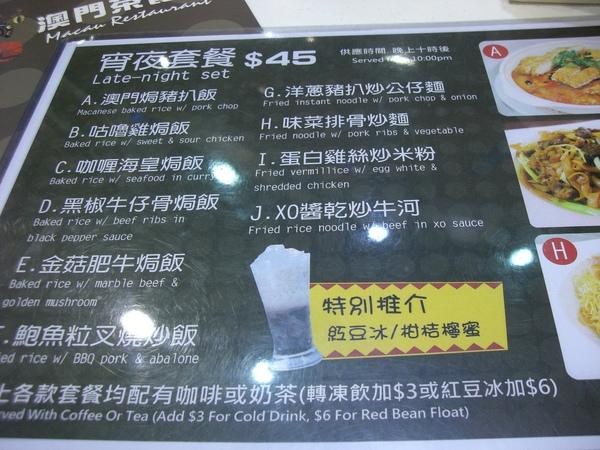 158銅鑼灣澳門茶餐廳菜單.JPG