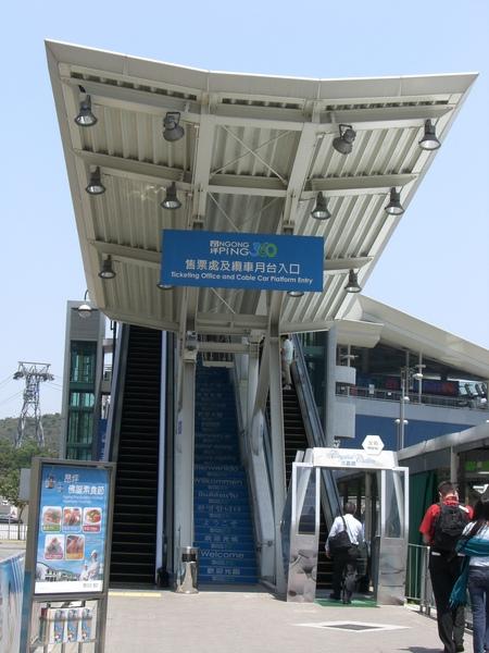 200東涌昂坪360纜車搭乘處.JPG