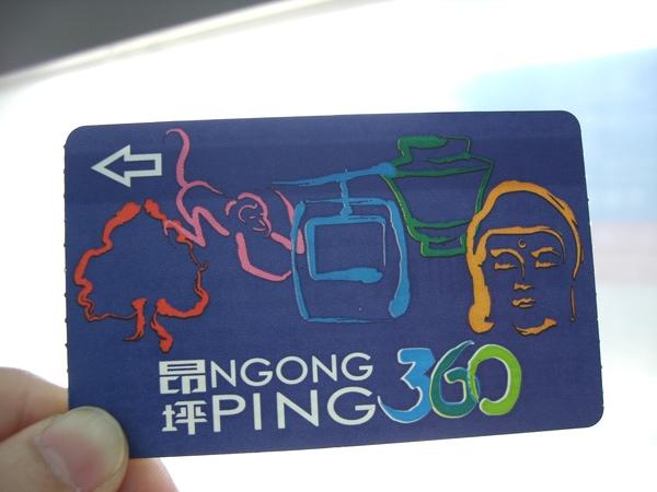 206東涌昂坪360纜車車票.JPG