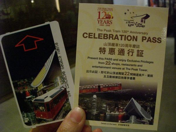 299太平山纜車車票.JPG
