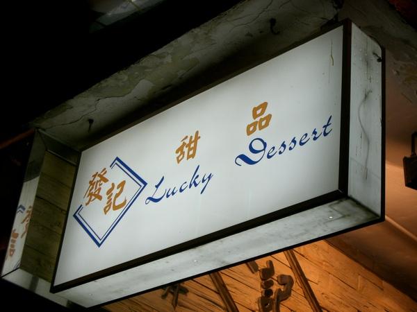 379銅鑼灣發記甜品.JPG
