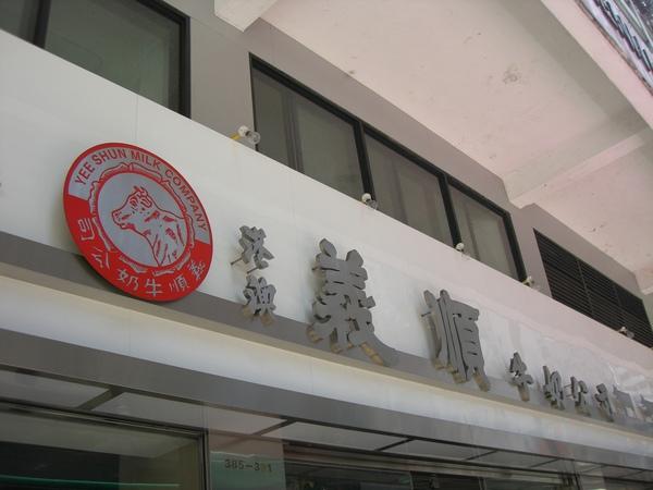 439灣仔義順牛奶公司.JPG