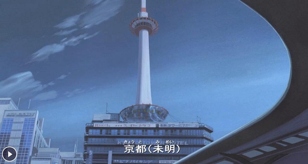 柯南 京都塔