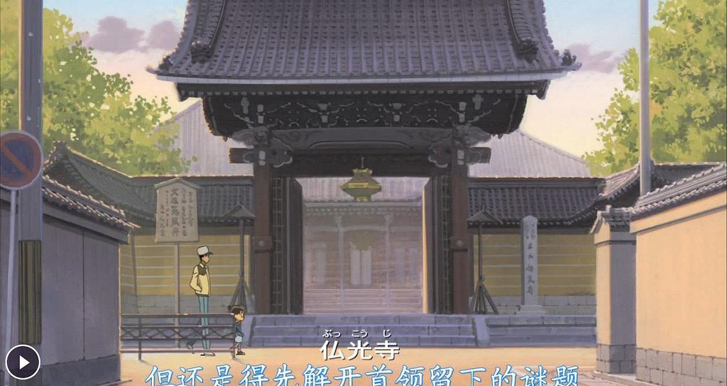 柯南 佛光寺