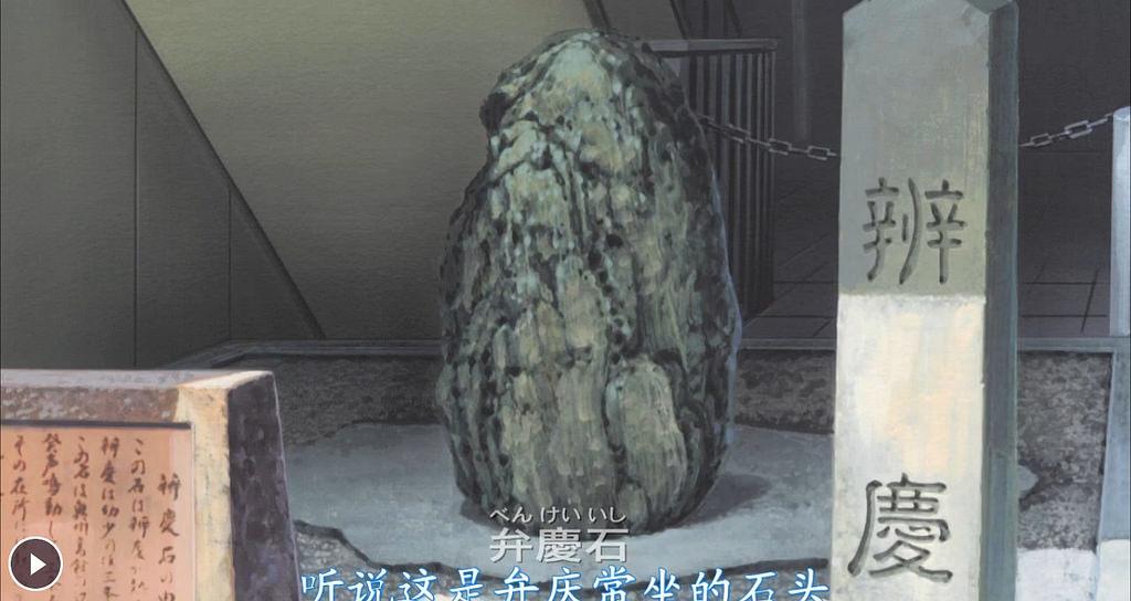 柯南 弁慶石