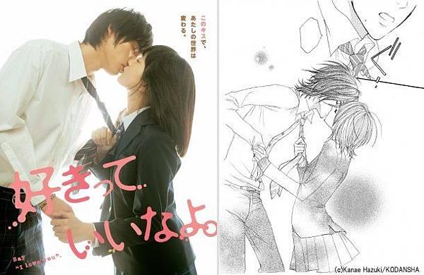 news_large_sukinayo_poster.jpg