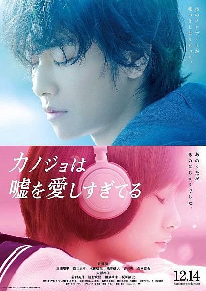 news_large_kanouso_poster.jpg