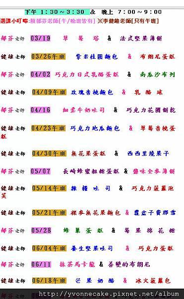 2014年3月至6月課程