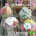 花花鮮奶油蛋糕-杯子篇