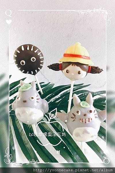 龍貓棒棒糖蛋糕.jpg