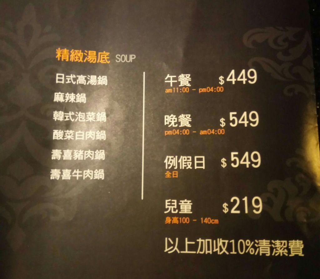 湯底價位.jpg