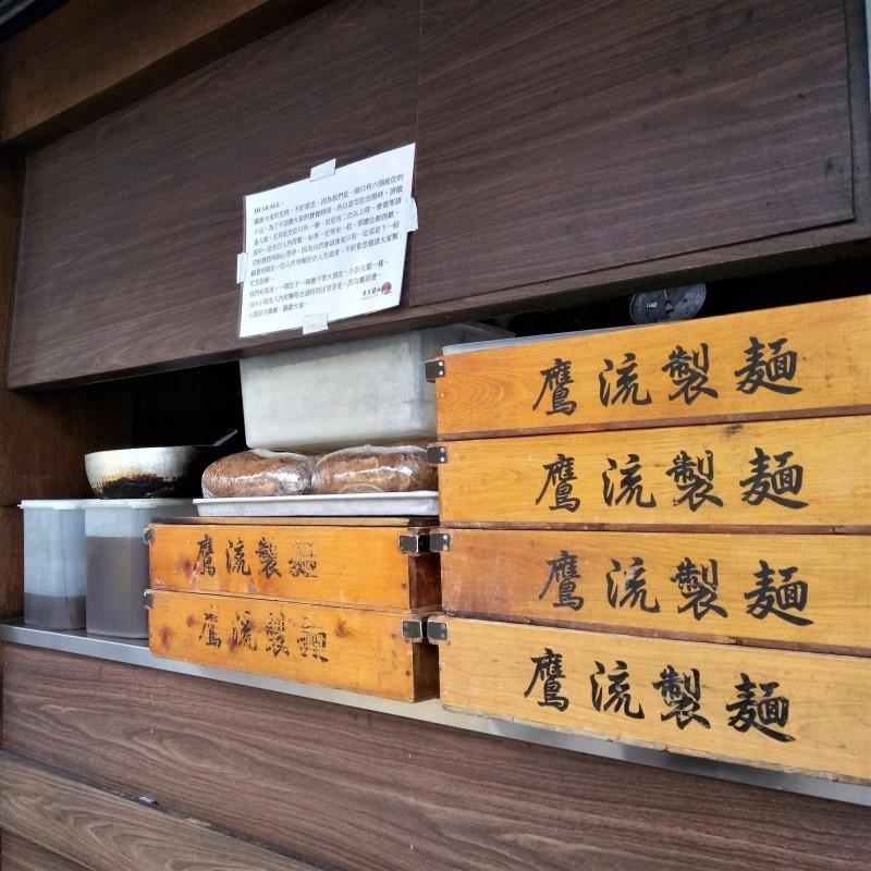 鷹流東京醬油拉麵-蘭丸1.jpg