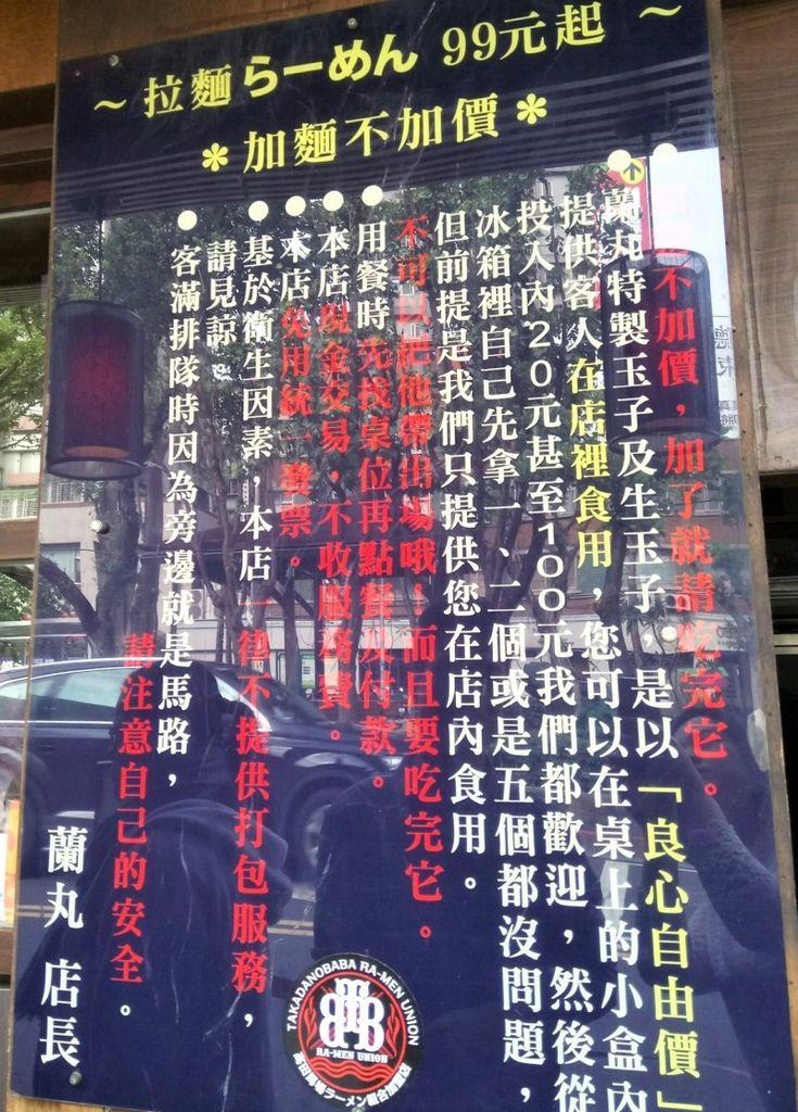 鷹流東京醬油拉麵-蘭丸 說明.jpg