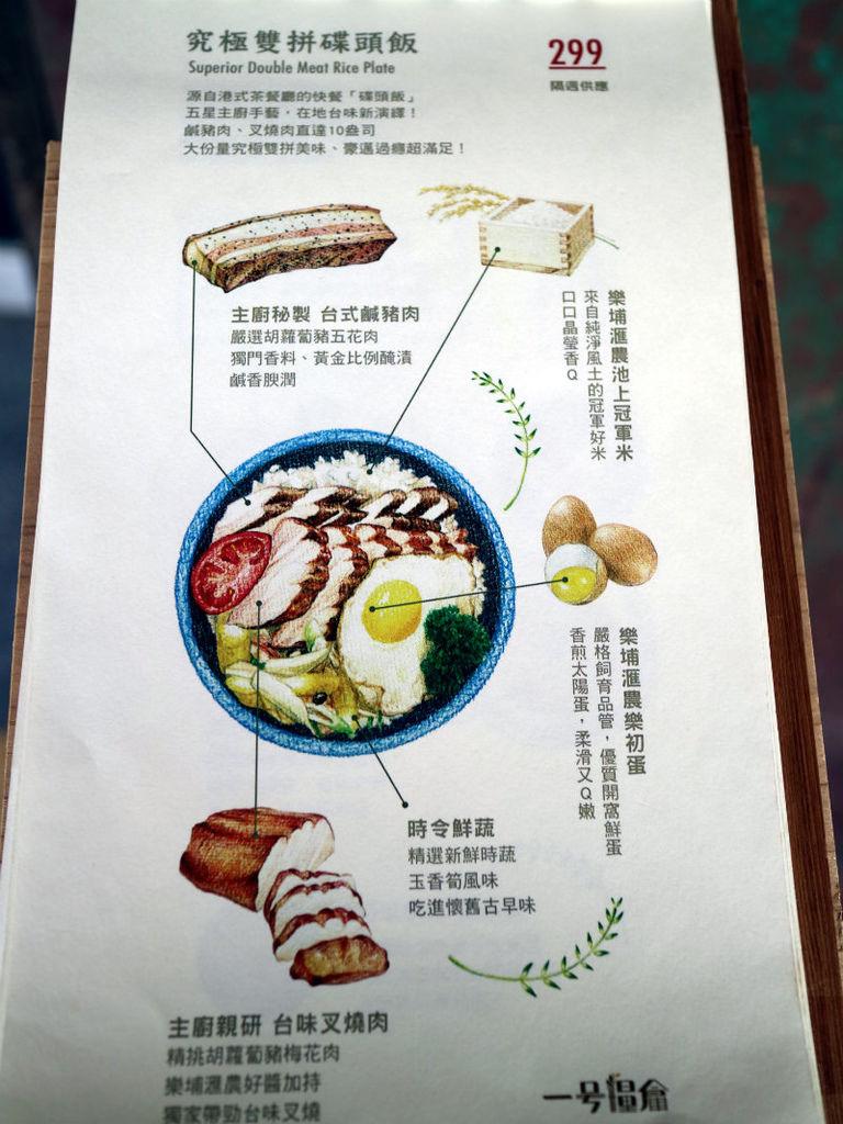 菜單 (5).JPG