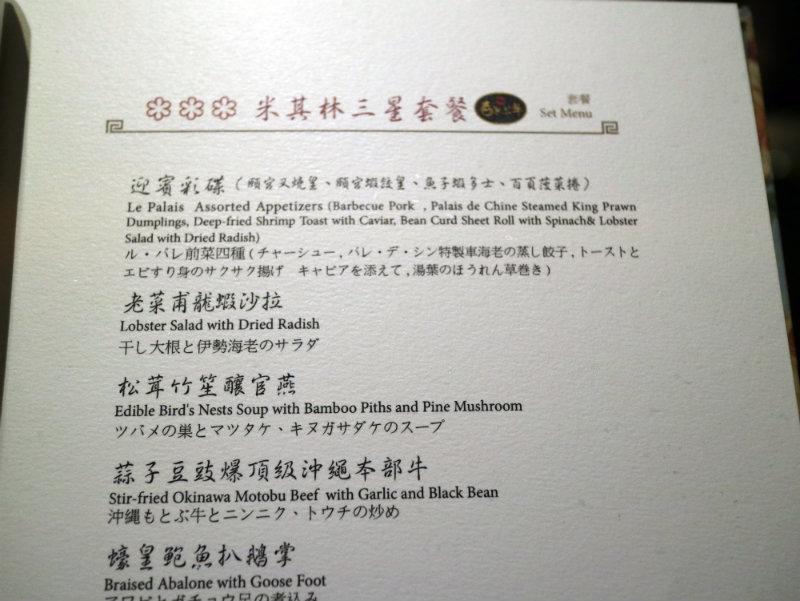菜單-三星套餐 (2).JPG