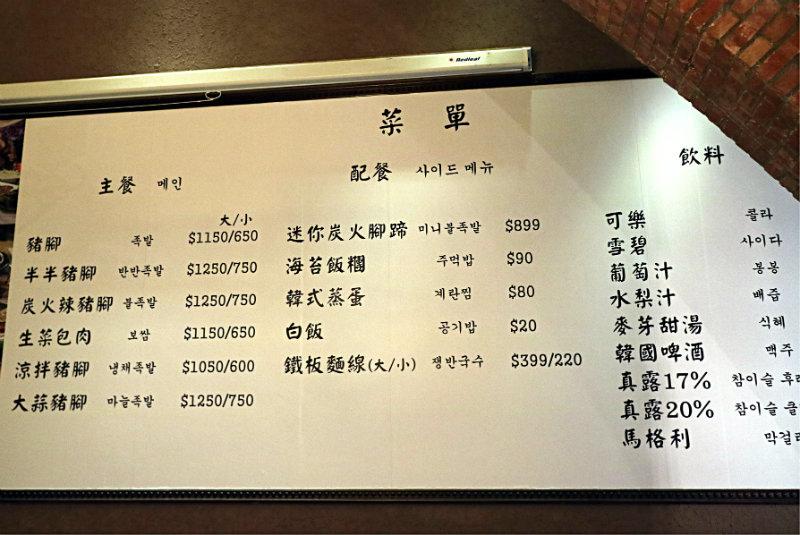 牆壁菜單.JPG