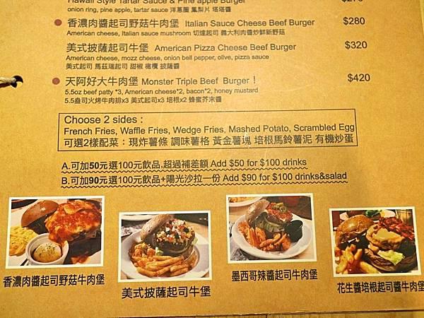 菜單-加價升級.jpg