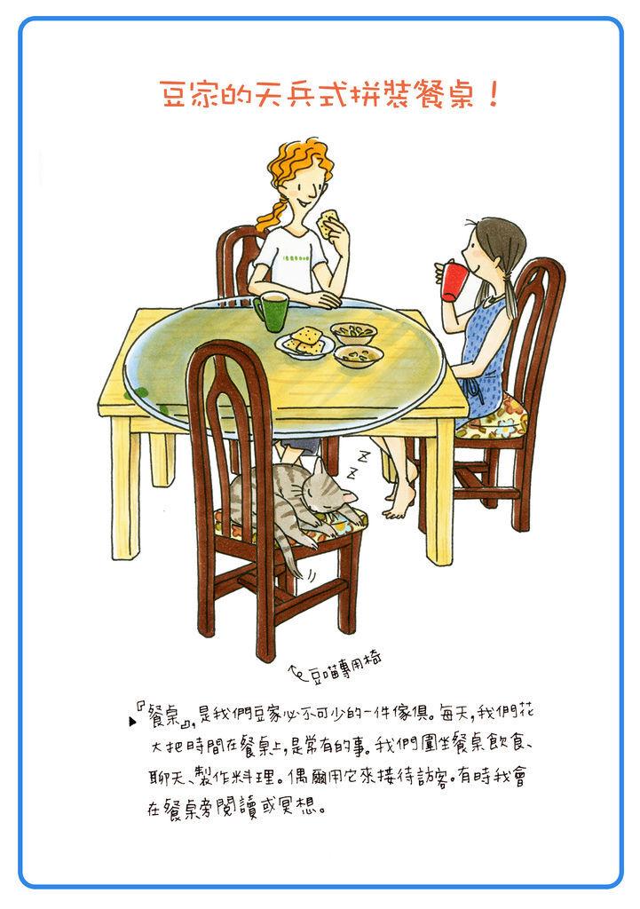 豆家的天兵式拼裝餐桌p1
