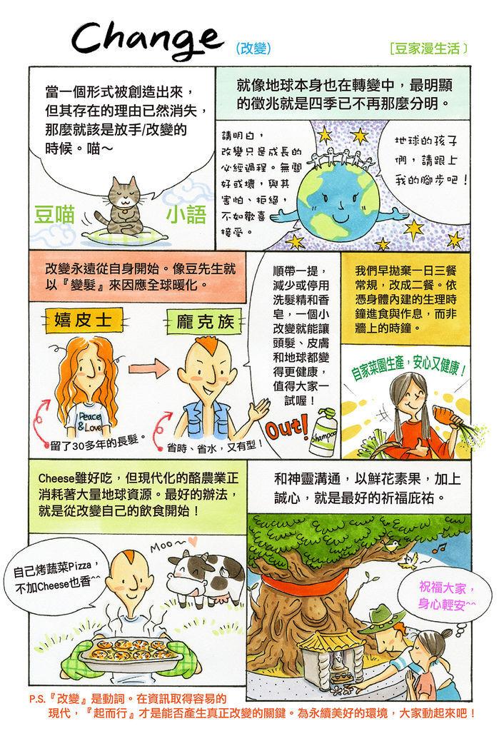 豆家漫生活--change-blog.jpg