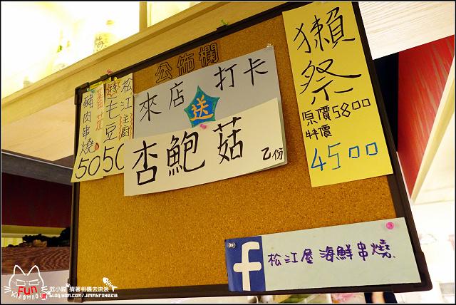 松江屋海鮮串燒 -006.jpg