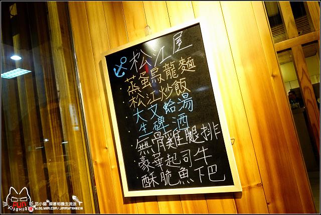 松江屋海鮮串燒 -017.jpg
