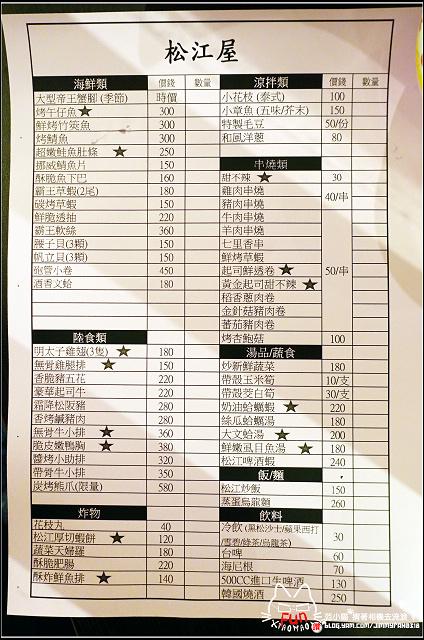 松江屋海鮮串燒 -023.jpg