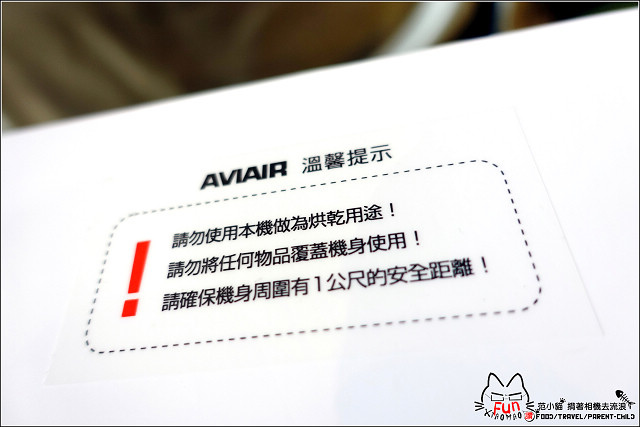 AVIAIR 微電腦數位ECO陶瓷電暖器(V12) - 014.jpg