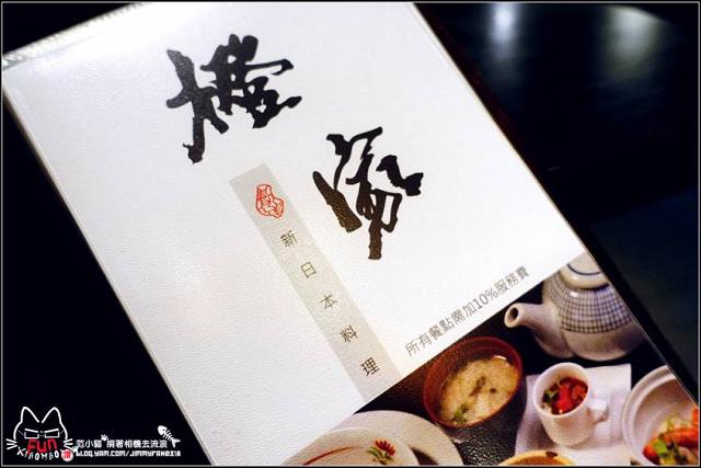 橙家新日本料理MENU (14).jpg