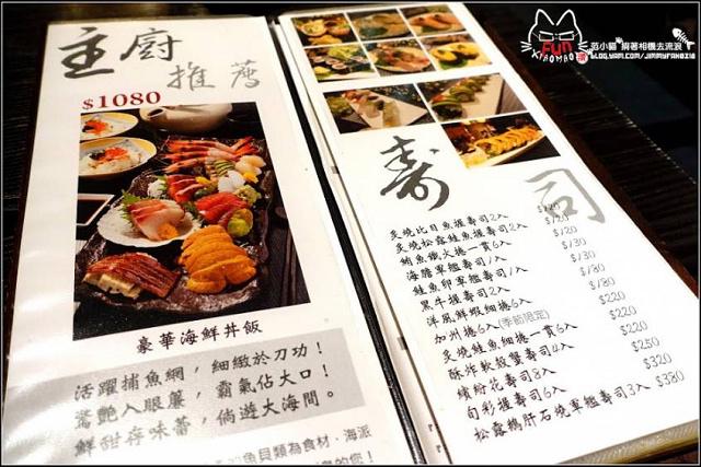 橙家新日本料理MENU (13).jpg