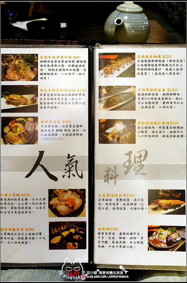 橙家新日本料理MENU (02).jpg