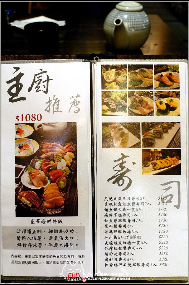 橙家新日本料理MENU (03).jpg