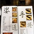 橙家新日本料理MENU (05).jpg