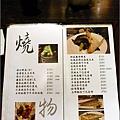 橙家新日本料理MENU (06).jpg