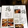 橙家新日本料理MENU (08).jpg