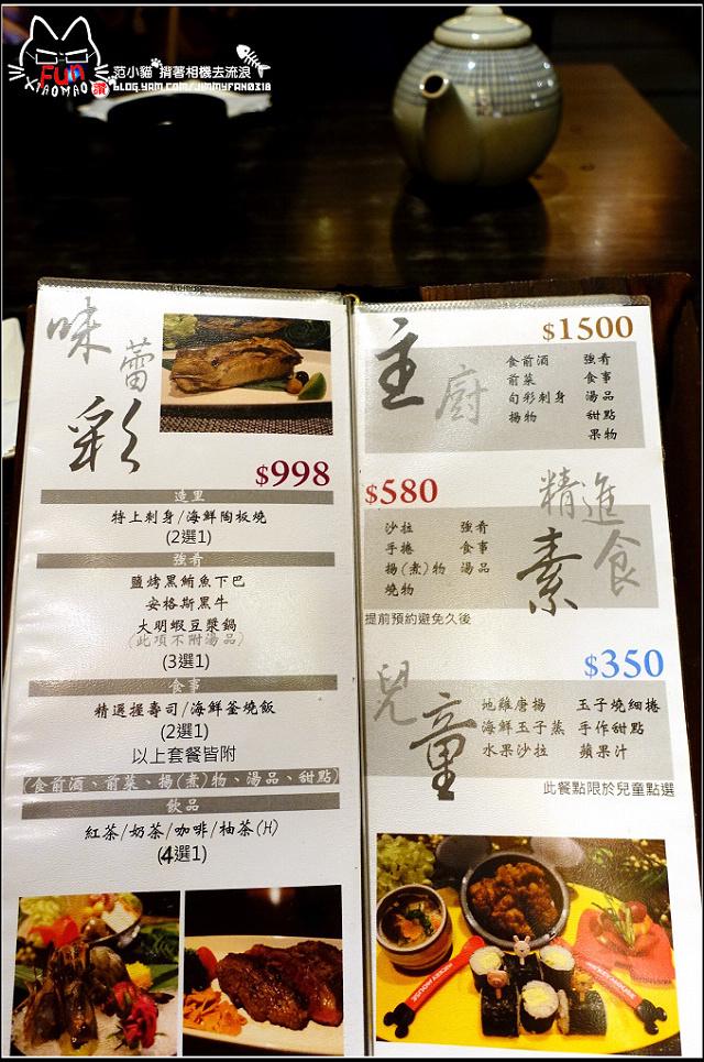 橙家新日本料理MENU (10).jpg