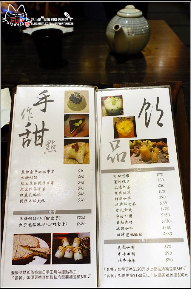 橙家新日本料理MENU (11).jpg
