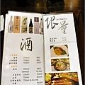 橙家新日本料理MENU (12).jpg