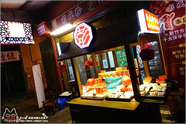 彭成珍餅舖 - 003.jpg