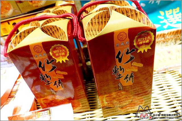 彭成珍餅舖 - 018.jpg