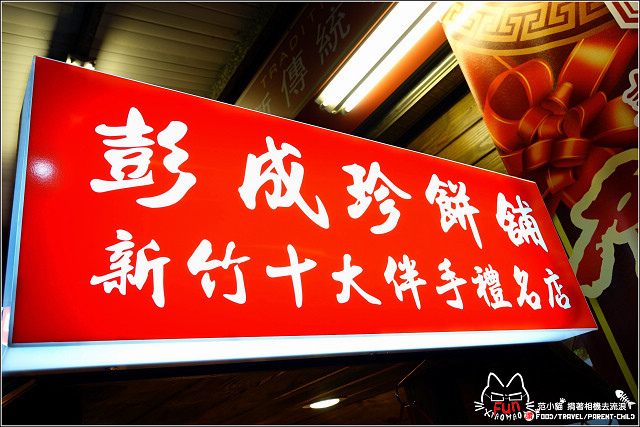 彭成珍餅舖 - 022.jpg