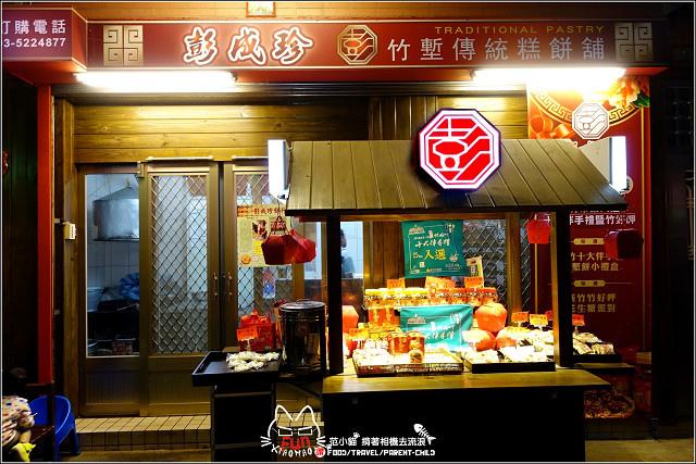 彭成珍餅舖 - 027.jpg